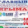 Велодень 2015 в Симферополе