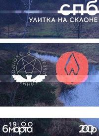 06.03/СПб/эхопрокуренныхподъездов/он юн/