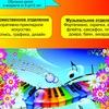 Детская школа искусств №9 г. Екатеринбург