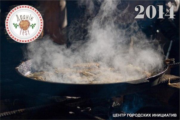 s4M8wy5R7XI - Дранiк-Fest