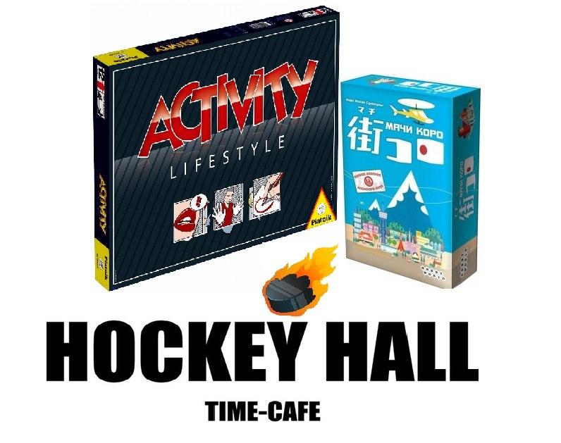 Афиша Хабаровск Настольные игры в Hockey Hall
