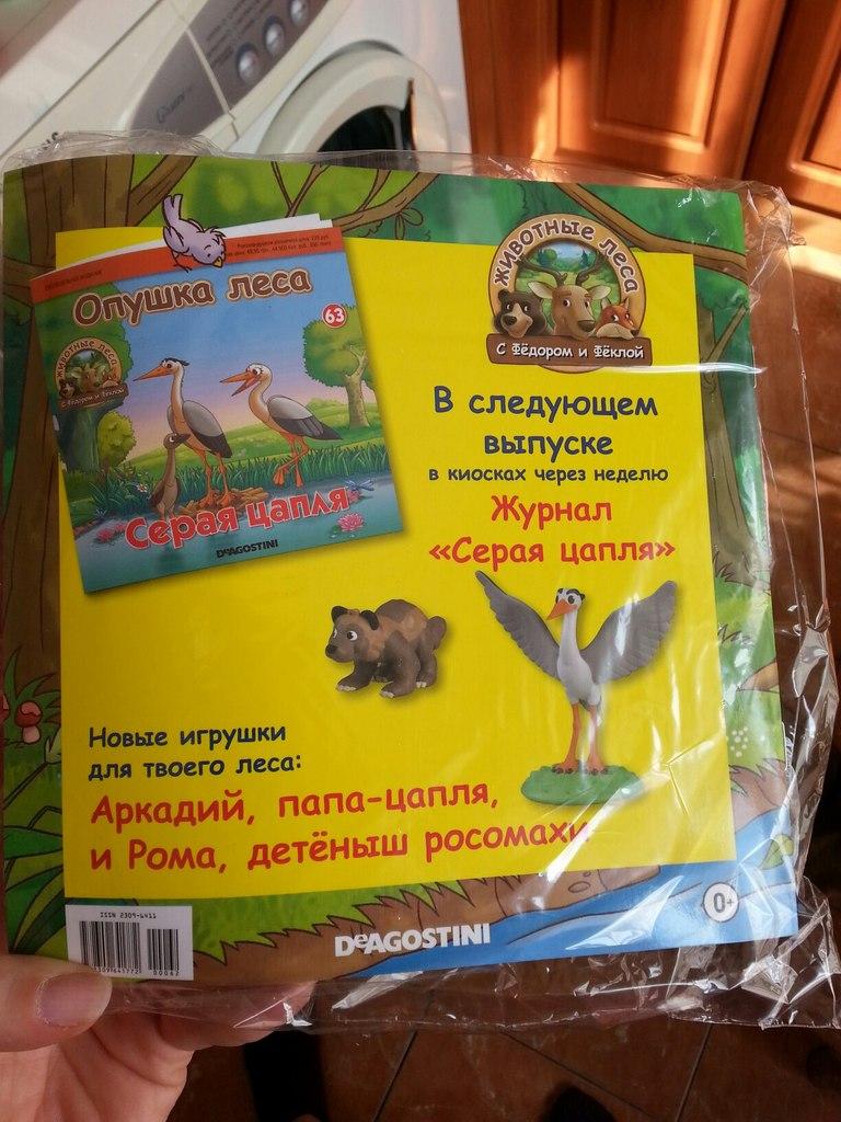 Животные Леса №62 - Мама - зубр Виктория и лосёнок Эдик