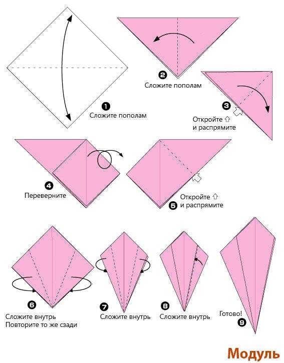 Оригами из модулей мастер класс с схемами
