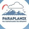 Полеты на параплане в Крыму┃Обучение┃PARAPLANIX