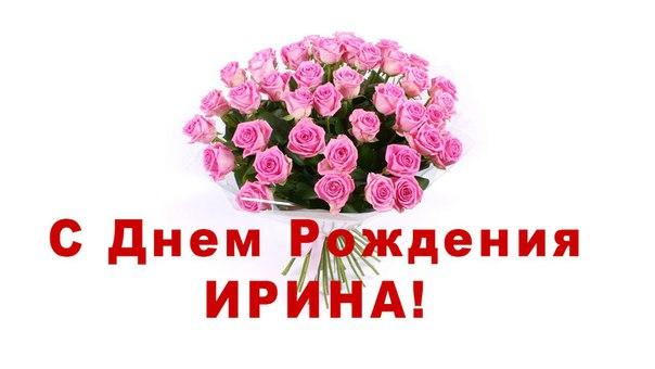 С Днём Рождения, Ирина! QGaj_lZTgtU