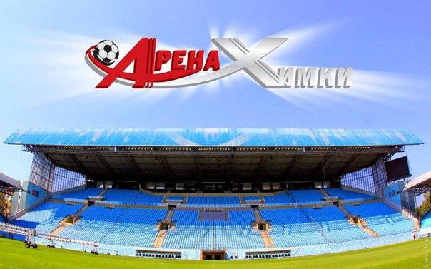 Гендиректор «Арены Химки»: «Нам не сообщали, что матч за Суперкубок состоится у нас»
