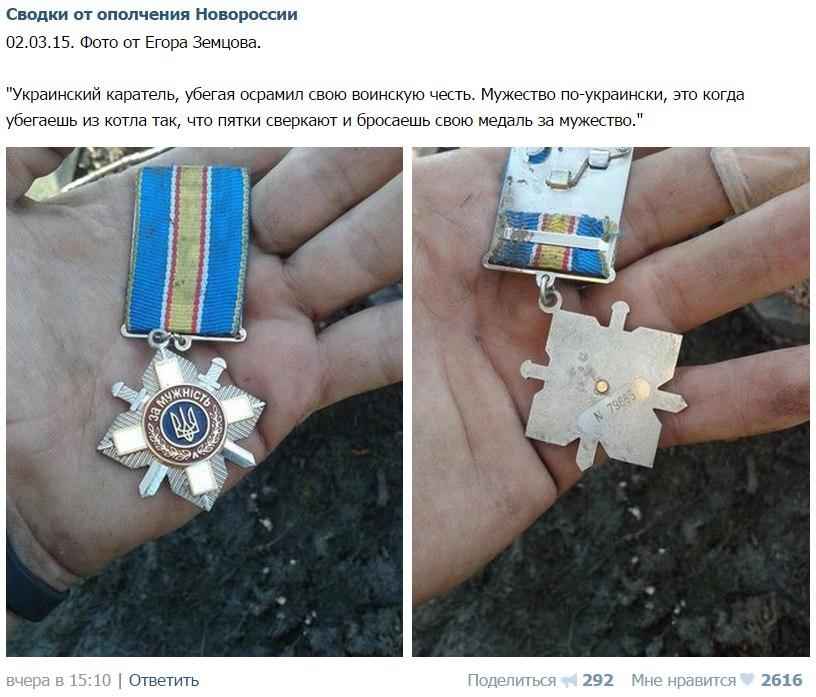 Украинский каратель, убегая из котла в Дебальцево, растерял свои награды. Номер медали - 79665.