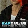 RapOnLine 🏆 Каталог рэп баттлов