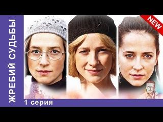 Жребий Судьбы / Heads Or Tails. Фильм. 1 Серия. StarMedia. Мелодрама. 2015