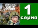 Снайпера. Внимание, говорит Москва 1 серия из 4 Драма. Военный сериал