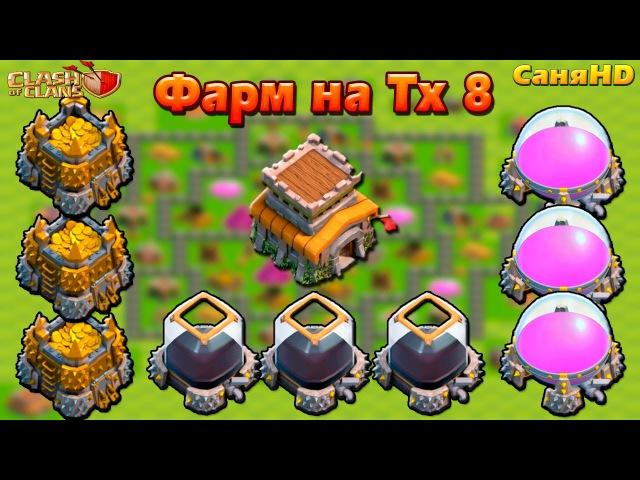 Clash of Clans - Фарм на 8 Тх и Кем фармить на Тх8?!