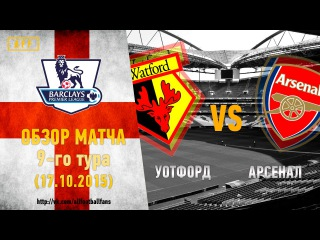 Обзор матча 9-го тура Уотфорд - Арсенал за 17.10.2015 // Watford - Arsenal