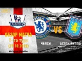 Обзор матча 9-го тура Челси - Астон Вилла за 17.10.2015 // Chelsea - Aston Villa
