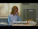 Возвращение Мухтара 1 сезон 17 серия Троянский конь