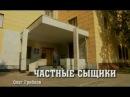 Возвращение Мухтара. 1 сезон - 14 серия. Частные сыщики