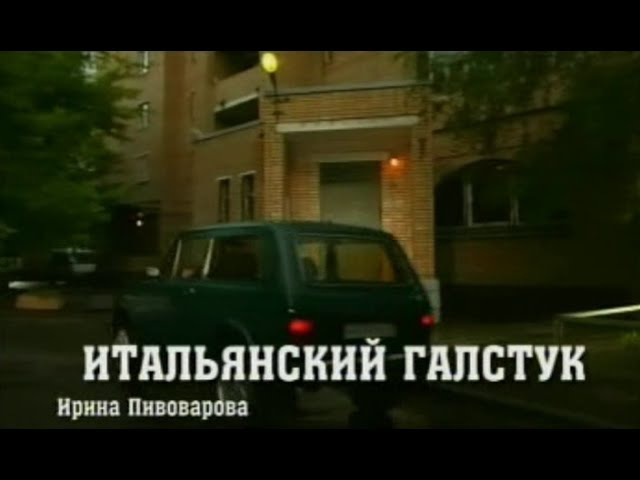 Возвращение Мухтара. 1 сезон - 15 серия. Итальянский галстук