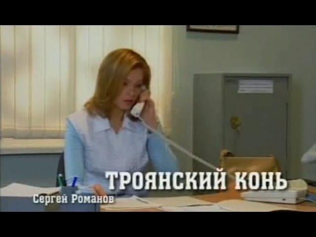 Возвращение Мухтара. 1 сезон - 17 серия. Троянский конь