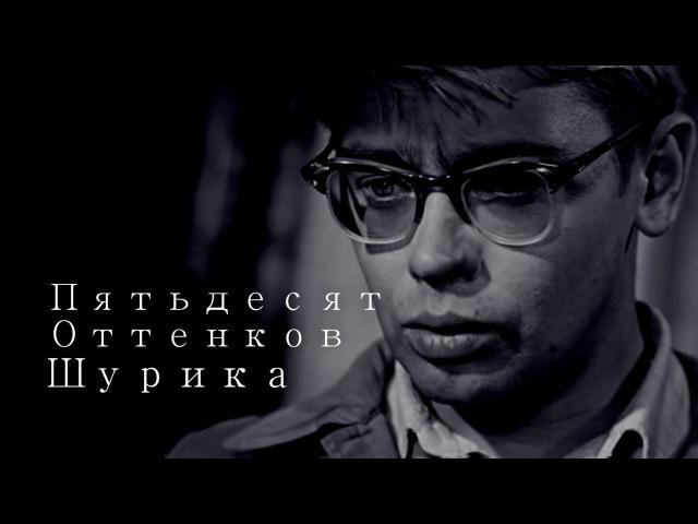 ПЯТЬДЕСЯТ ОТТЕНКОВ ШУРИКА | Сыендук