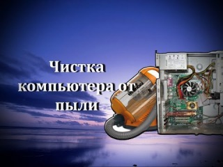 Чистка компьютера от пыли / Чистка компьютера пылесосом.Cleaning the computer from dust