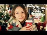 Украшаем дом к Новому году! || Покупки в IKEA, Zara Home, OBI.