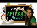 3 Артикли Определенный и Неопределенный в Английском языке A THE NO ARTICLE Ирина ШИ