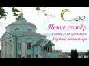 ♪Благодатное духовное пение монахинь Свято-Алексеевского Акатова монастыря