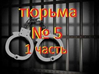 Заброшенные места Новосибирска № 9 (ТЮРЬМА № 5)