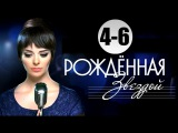 Рожденная звездой 4,5,6 серия (2015) Мелодрама Сериал Русские Фильмы для Души