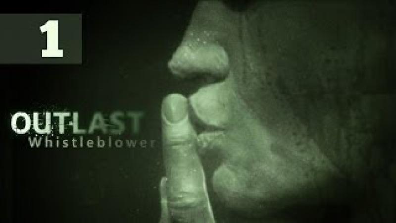 Прохождение Outlast: Whistleblower — Часть 1: Осведомитель