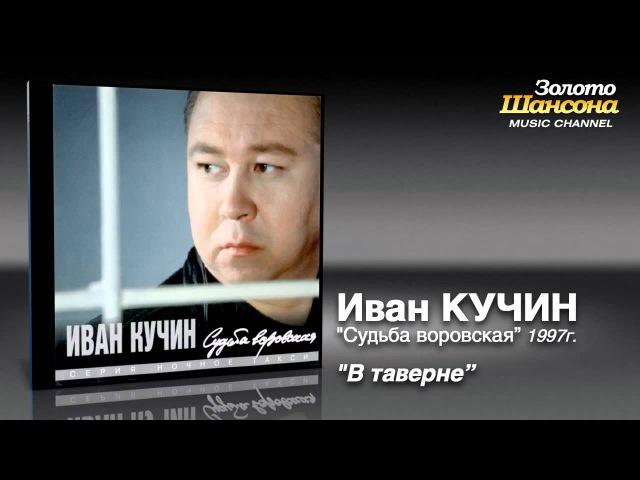 Иван Кучин В таверне Audio