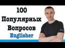 100 ПОПУЛЯРНЫХ ВОПРОСОВ в английском языке Самый нужный английский