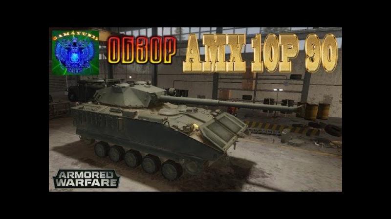 Armored Warfare   Обзор по AMX-10P PAC 90