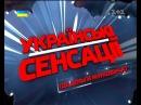 Українські сенсації. Де гроші Януковича?