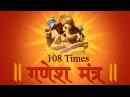 Om Gan Ganapataye Namo Namah | Ganesh Mantra - 108 Times by Suresh Wadkar