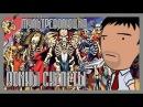 Мультреволюция Воины Скелеты Skeleton Warriors 1994