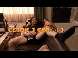 Блудливая Калифорния - 3 сезон - 1 серия [18+]
