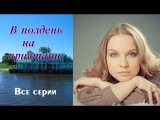 В полдень на пристани Все серии Мелодрама 2011. HD