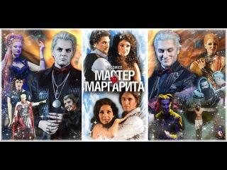 Мюзикл «Мастер и Маргарита» 2 акт