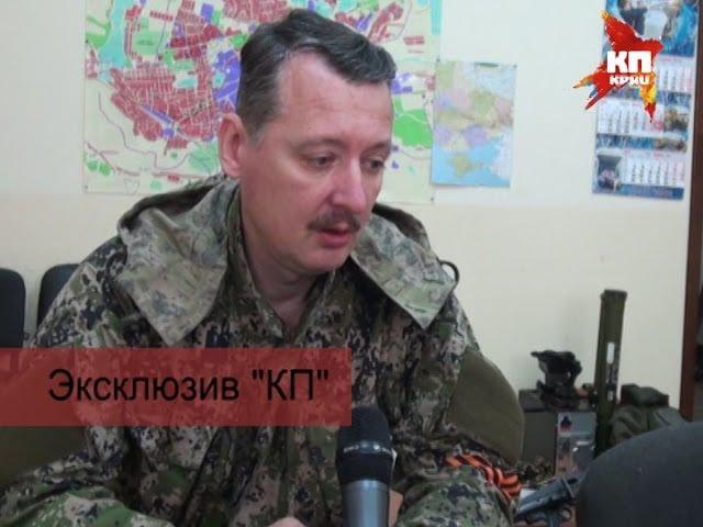 Экслюзив КП: Сегодня открыл лицо командующий отрядом самообороны Славянска Иг ...