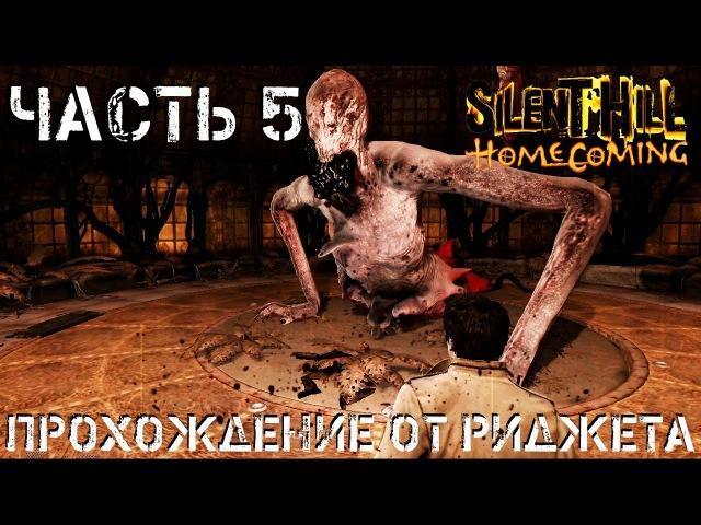 Silent Hill Homecoming Прохождение Часть 5 Мэр Барлетт