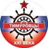 Тимуровцы XXI века