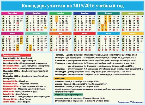 Календарь на день учителя