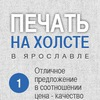 Печать картин на холсте - Ярославль