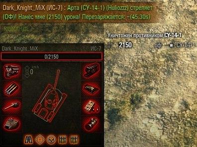 Damage Announcer - детектор нанесенного урона для World of Tanks 0.9.18