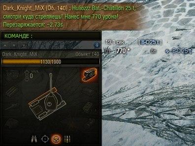 Damage Announcer - детектор нанесенного урона для World of Tanks 0.9.17