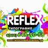 Типография REFLEX | печатаем ВСЁ и на ВСЁМ