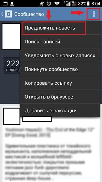 Как сделать на странице предложить новость