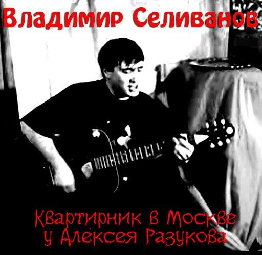 Владимир Селиванов - Квартирник в Москве у Алексея Разукова (1999)