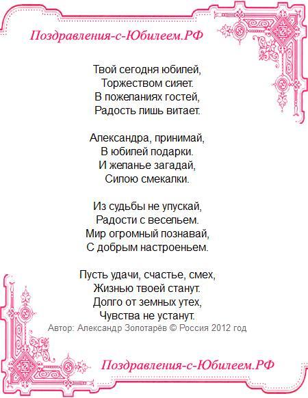 Поздравления с юбилеем женщине 55 в стихах красивые короткие