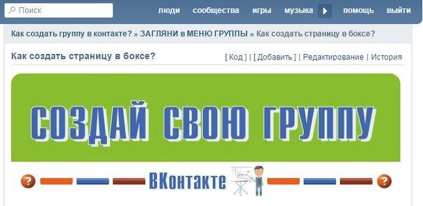 Как создать вторую группу вконтакте - Svbur.ru